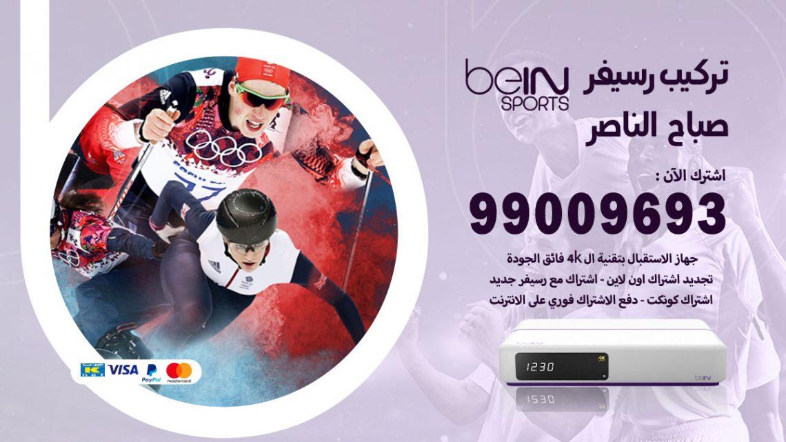 رسيفر بي ان سبورت صباح الناصر / 99009693  / تركيب رسيفر bein sport