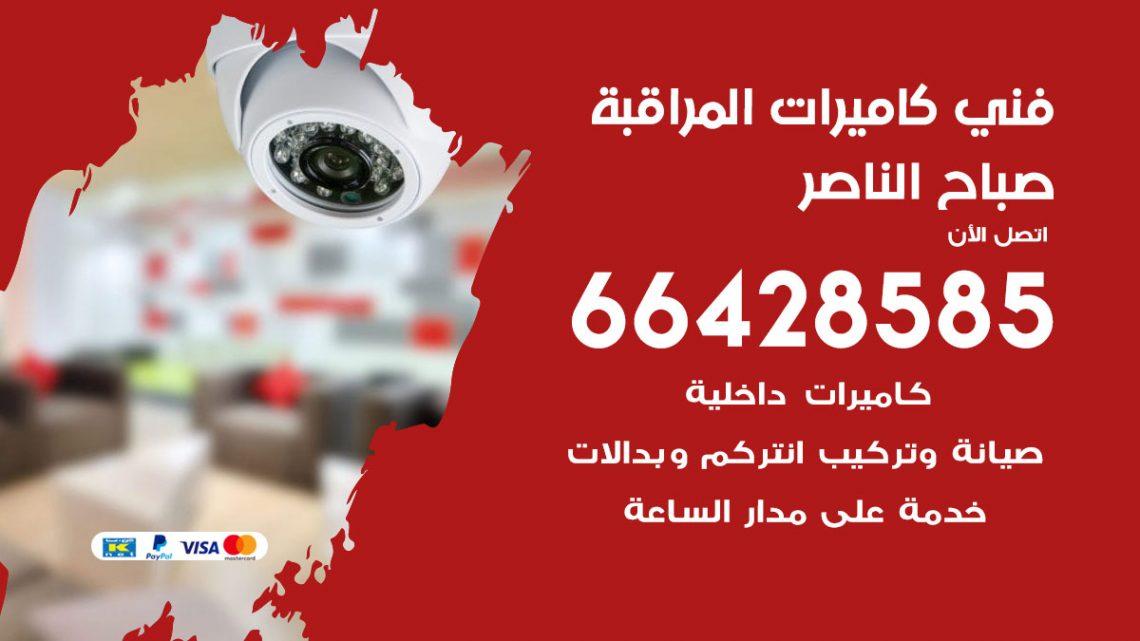 رقم فني كاميرات صباح الناصر / 66428585 / تركيب صيانة كاميرات مراقبة بدالات انتركم