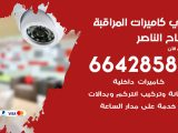 رقم فني كاميرات صباح الناصر