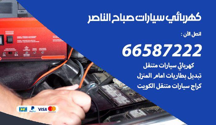 رقم كهربائي سيارات صباح الناصر / 66587222 / خدمة تصليح كهرباء سيارات أمام المنزل