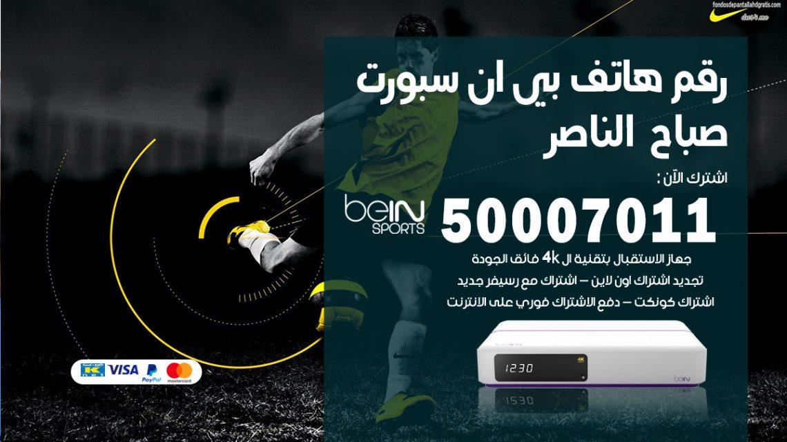 رقم فني بي ان سبورت صباح الناصر / 50007011 / أرقام تلفون bein sport