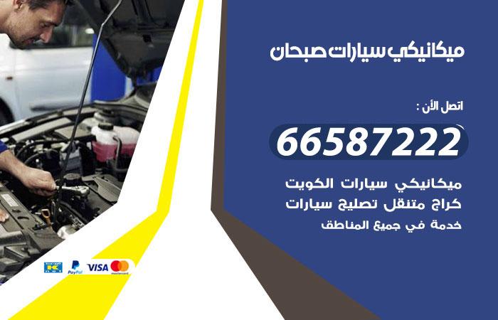 رقم ميكانيكي سيارات صبحان / 66587222 / خدمة ميكانيكي سيارات متنقل