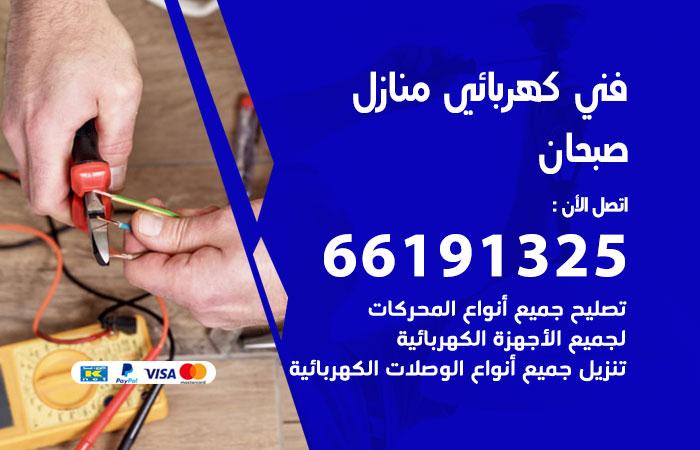 رقم كهربائي صبحان / 66191325 / فني كهربائي منازل 24 ساعة