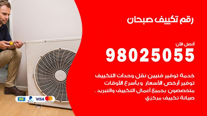 رقم متخصص تكييف صبحان / 98025055 /  رقم هاتف فني تكييف مركزي