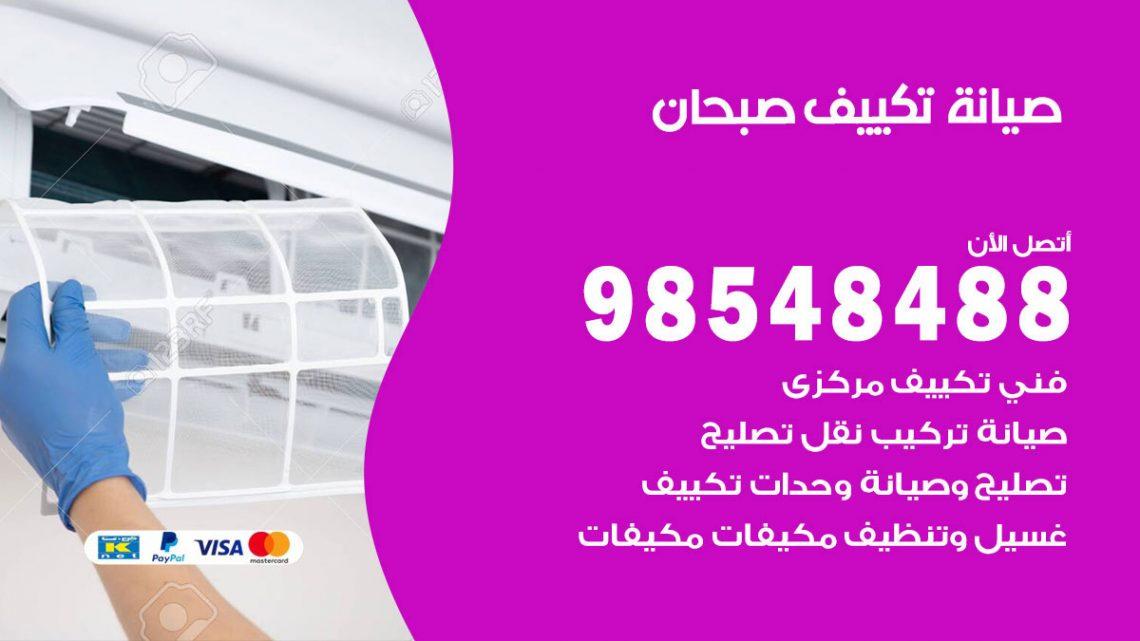 خدمة صيانة تكييف صبحان / 98548488 / فني صيانة تكييف مركزي هندي باكستاني