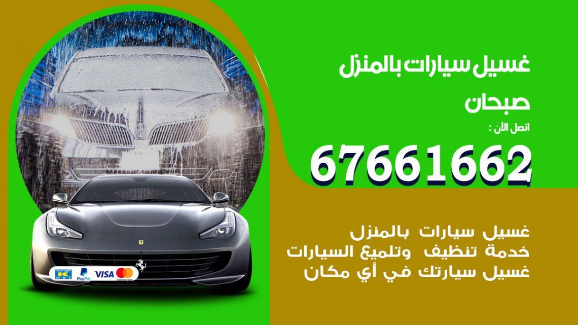 رقم غسيل سيارات صبحان / 67661662 / غسيل وتنظيف سيارات متنقل أمام المنزل
