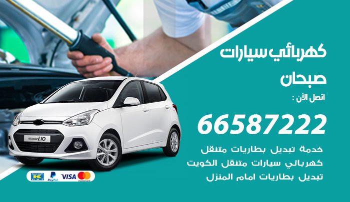رقم كهربائي سيارات صبحان / 66587222 / خدمة تصليح كهرباء سيارات أمام المنزل