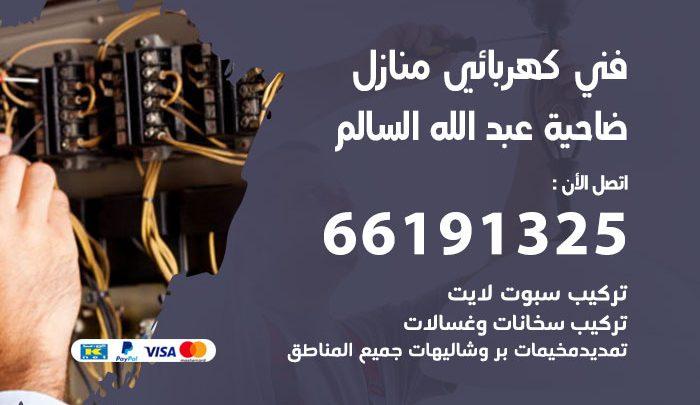رقم كهربائي ضاحية عبدالله السالم / 66191325 / فني كهربائي منازل 24 ساعة