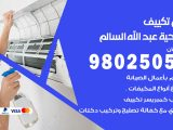 رقم متخصص تكييف ضاحية عبدالله السالم