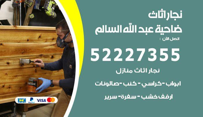 نجار ضاحية عبدالله السالم / 52227355 / نجار أثاث أبواب غرف نوم فتح اقفال الأبواب