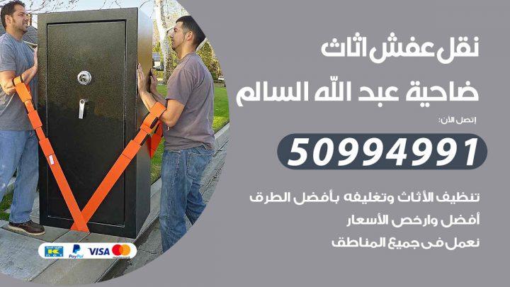 شركة نقل عفش ضاحية عبدالله السالم / 50994991 / نقل عفش أثاث بالكويت