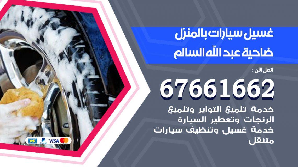 رقم غسيل سيارات ضاحية عبدالله السالم / 67661662 / غسيل وتنظيف سيارات متنقل أمام المنزل