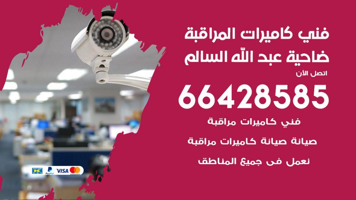 رقم فني كاميرات ضاحية عبدالله السالم / 66428585 / تركيب صيانة كاميرات مراقبة بدالات انتركم