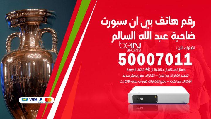 رقم فني بي ان سبورت ضاحية عبدالله السالم / 50007011 / أرقام تلفون bein sport