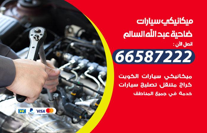 رقم ميكانيكي سيارات ضاحية عبدالله السالم / 66587222 / خدمة ميكانيكي سيارات متنقل
