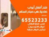 نجار فتح أبواب واقفال ضاحية علي صباح السالم