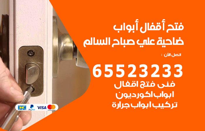 نجار فتح أبواب واقفال ضاحية علي صباح السالم / 52227339 / نجار فتح اقفال الأبواب 24 ساعة