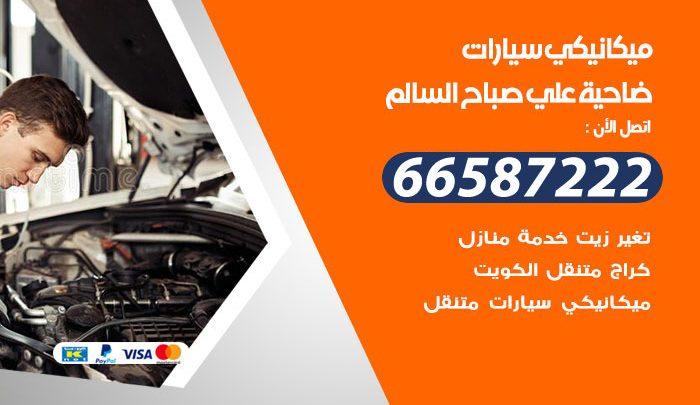 رقم ميكانيكي سيارات ضاحية علي صباح السالم / 66587222 / خدمة ميكانيكي سيارات متنقل