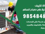 خدمة صيانة تكييف ضاحية علي صباح السالم