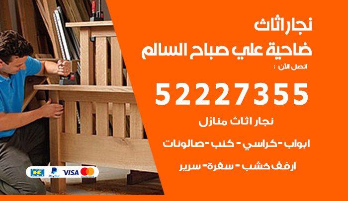 نجار ضاحية علي صباح السالم / 52227355 / نجار أثاث أبواب غرف نوم فتح اقفال الأبواب