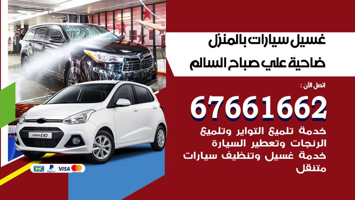 رقم غسيل سيارات ضاحية علي صباح السالم / 67661662 / غسيل وتنظيف سيارات متنقل أمام المنزل