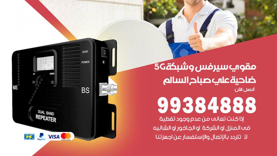 رقم مقوي شبكة 5g ضاحية علي صباح السالم / 99384888 / مقوي سيرفس 5g