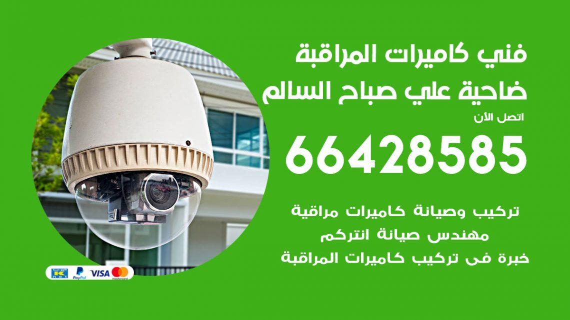 رقم فني كاميرات ضاحية علي صباح السالم / 66428585 / تركيب صيانة كاميرات مراقبة بدالات انتركم