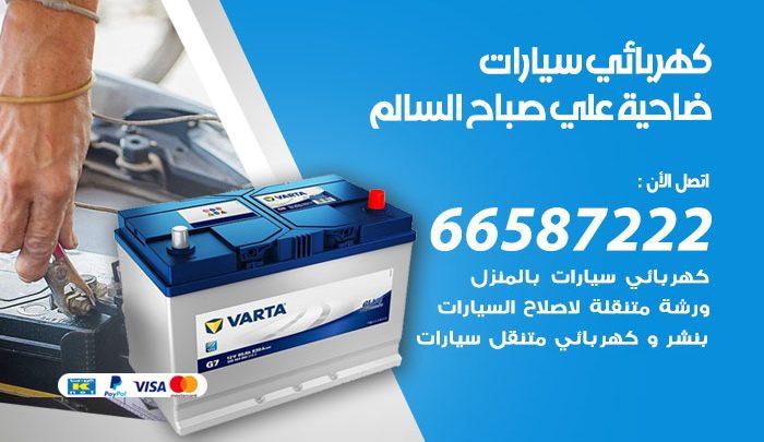 رقم كهربائي سيارات ضاحية علي صباح السالم / 66587222 / خدمة تصليح كهرباء سيارات أمام المنزل