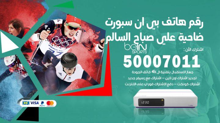 رقم فني بي ان سبورت ضاحية علي صباح السالم / 50007011 / أرقام تلفون bein sport