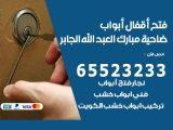 نجار فتح أبواب واقفال ضاحية مبارك العبدالله الجابر