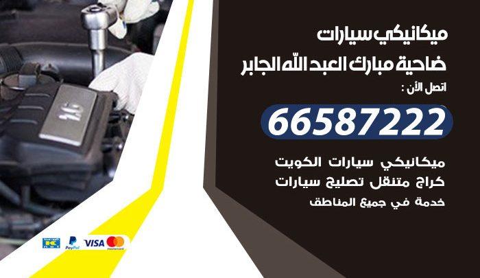 رقم ميكانيكي سيارات ضاحية مبارك العبدالله الجابر/ 66587222 / خدمة ميكانيكي سيارات متنقل