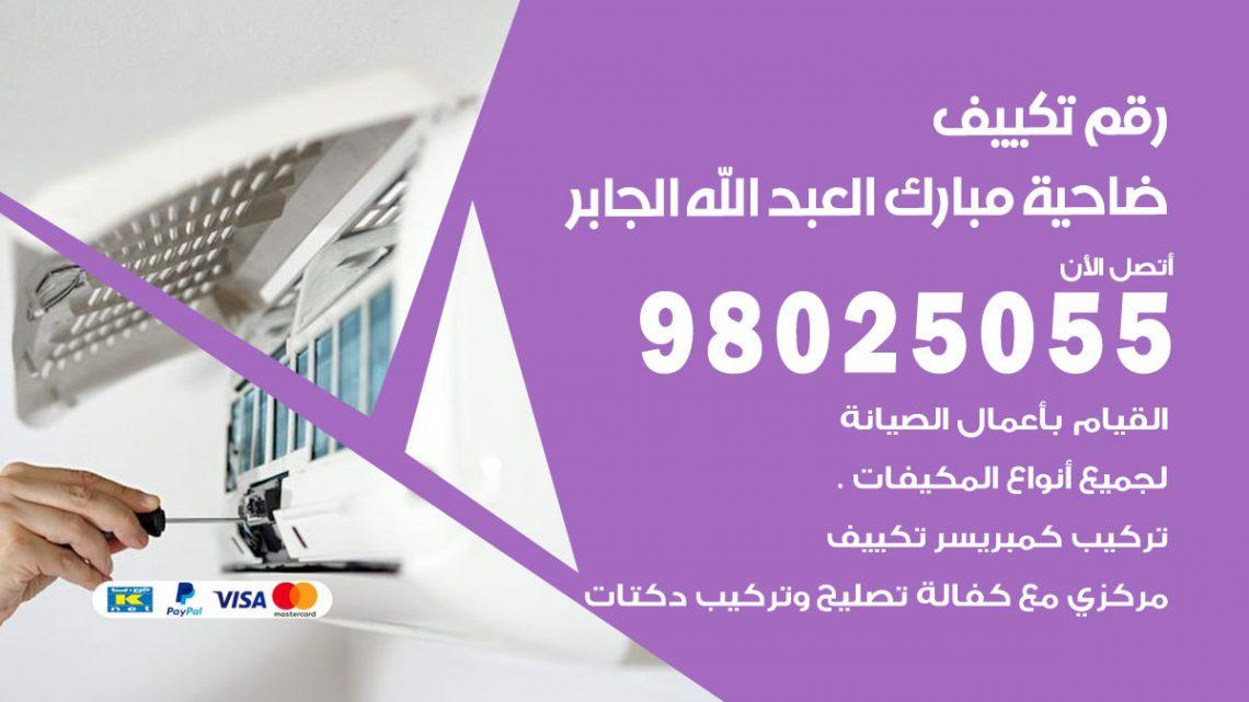 رقم متخصص تكييف ضاحية مبارك العبدالله الجابر / 98025055 /  رقم هاتف فني تكييف مركزي