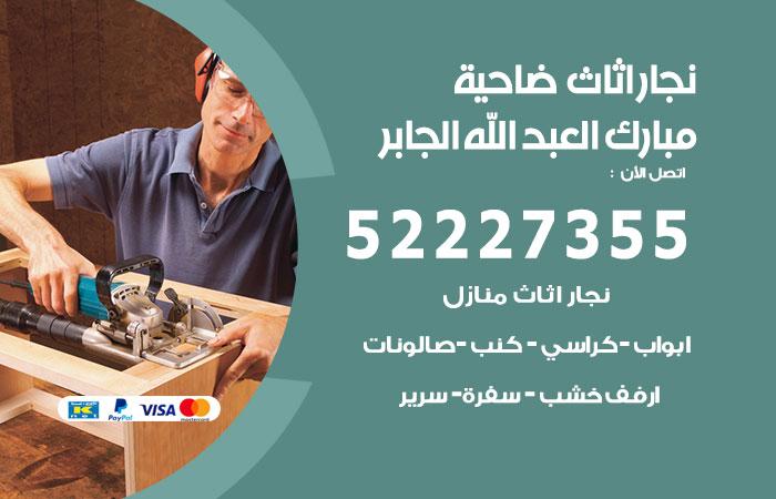 نجار ضاحية مبارك العبدالله الجابر / 52227355 / نجار أثاث أبواب غرف نوم فتح اقفال الأبواب
