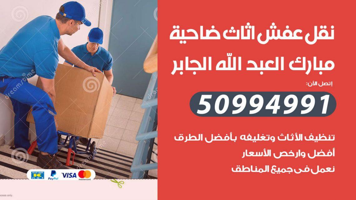 شركة نقل عفش ضاحية مبارك العبدالله الجابر / 50994991 / نقل عفش أثاث بالكويت