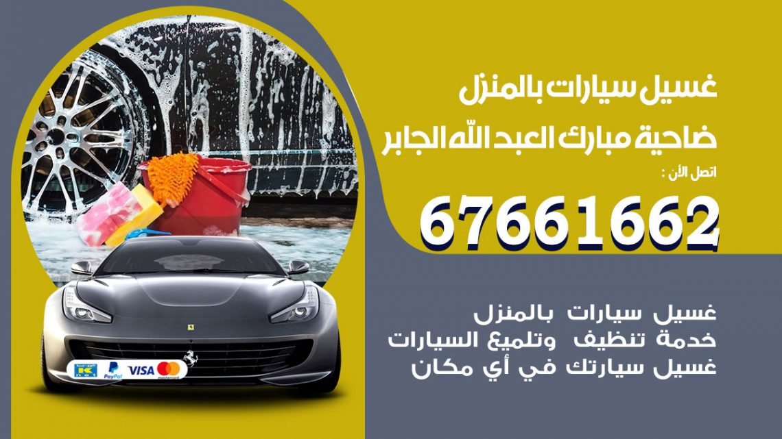 رقم غسيل سيارات ضاحية مبارك العبدالله الجابر / 67661662 / غسيل وتنظيف سيارات متنقل أمام المنزل