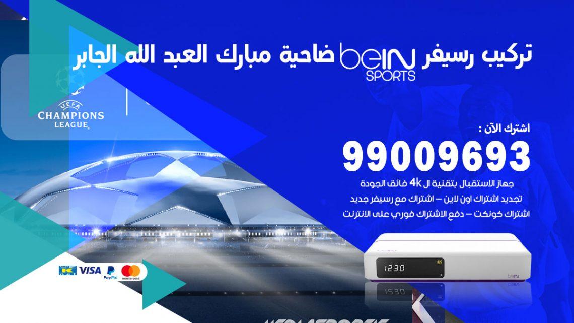رسيفر بي ان سبورت ضاحية مبارك العبد الله الجابر / 99009693  / تركيب رسيفر bein sport