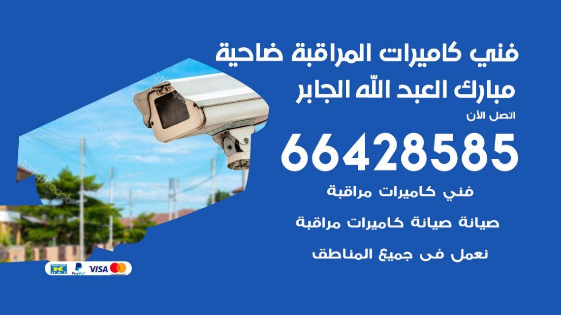 رقم فني كاميرات ضاحية مبارك العبدالله الجابر / 66428585 / تركيب صيانة كاميرات مراقبة بدالات انتركم