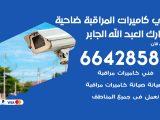 رقم فني كاميرات ضاحية مبارك العبدالله الجابر