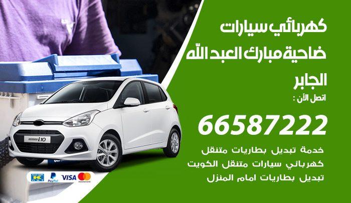 رقم كهربائي سيارات ضاحية مبارك العبدالله الجابر / 66587222 / خدمة تصليح كهرباء سيارات أمام المنزل