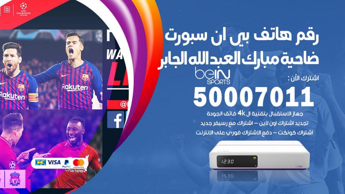 رقم فني بي ان سبورت ضاحية مبارك العبدالله الجابر / 50007011 / أرقام تلفون bein sport