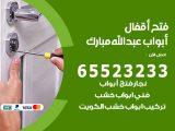 نجار فتح أبواب واقفال عبدالله مبارك