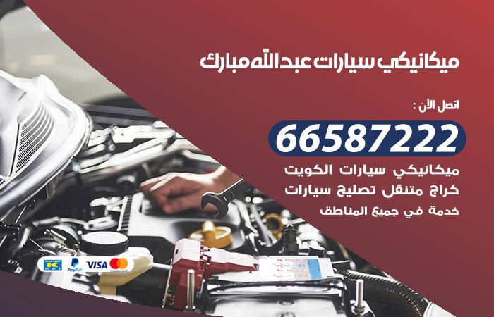 رقم ميكانيكي سيارات عبدالله مبارك / 66587222 / خدمة ميكانيكي سيارات متنقل
