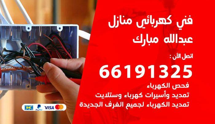 رقم كهربائي عبدالله مبارك / 66191325 / فني كهربائي منازل 24 ساعة