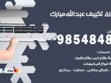 خدمة صيانة تكييف عبدالله مبارك