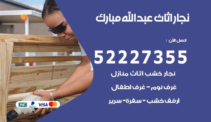 نجار عبدالله مبارك / 52227355 / نجار أثاث أبواب غرف نوم فتح اقفال الأبواب