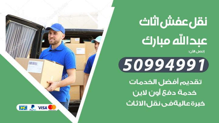 شركة نقل عفش عبدالله مبارك / 50994991 / نقل عفش أثاث بالكويت