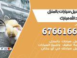 رقم غسيل سيارات عبدالله مبارك