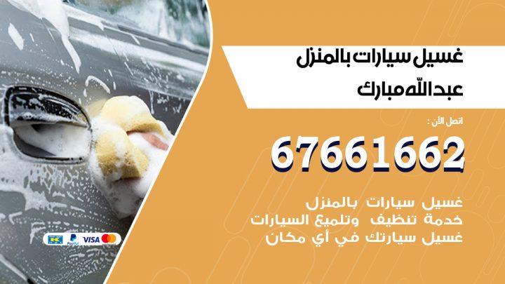 رقم غسيل سيارات عبدالله مبارك / 67661662 / غسيل وتنظيف سيارات متنقل أمام المنزل