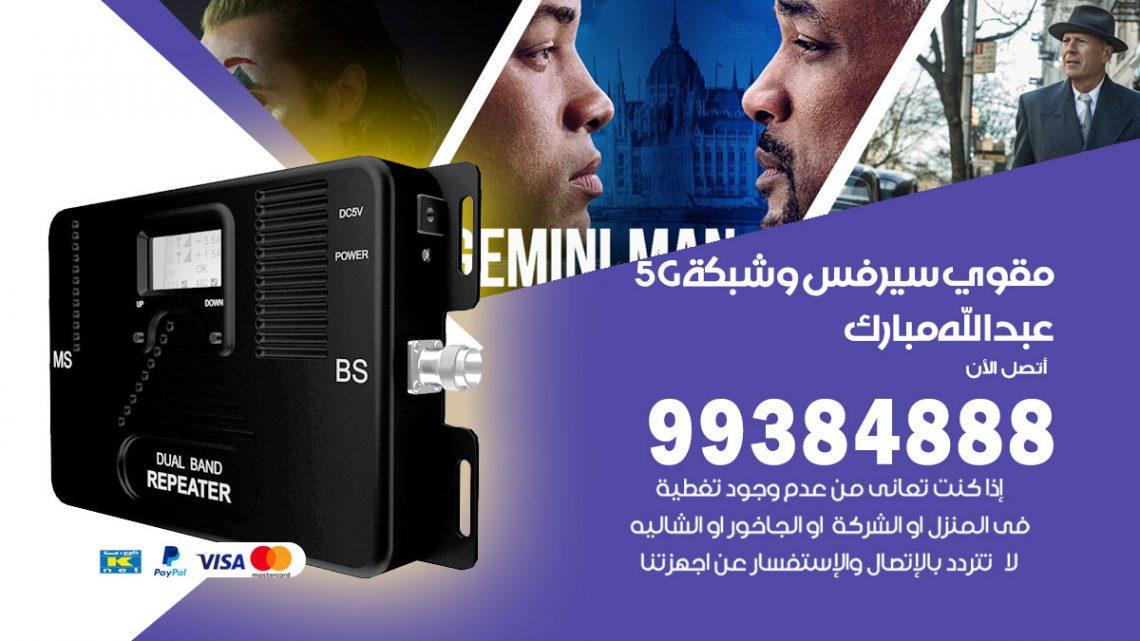 رقم مقوي شبكة 5g عبدالله مبارك / 99384888 / مقوي سيرفس 5g