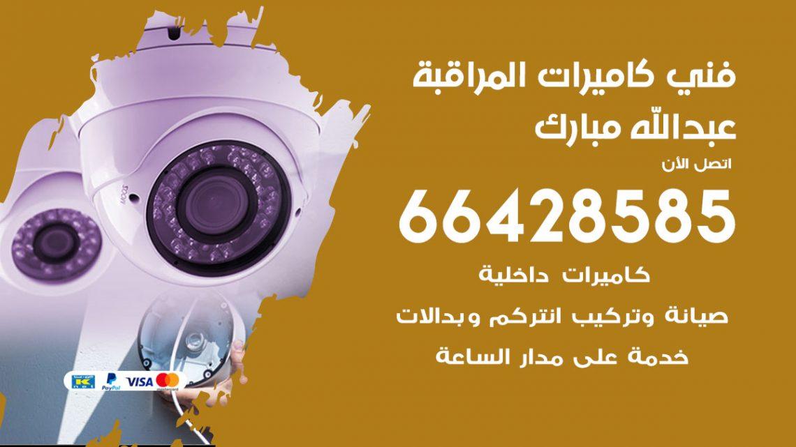 رقم فني كاميرات عبدالله مبارك / 66428585 / تركيب صيانة كاميرات مراقبة بدالات انتركم